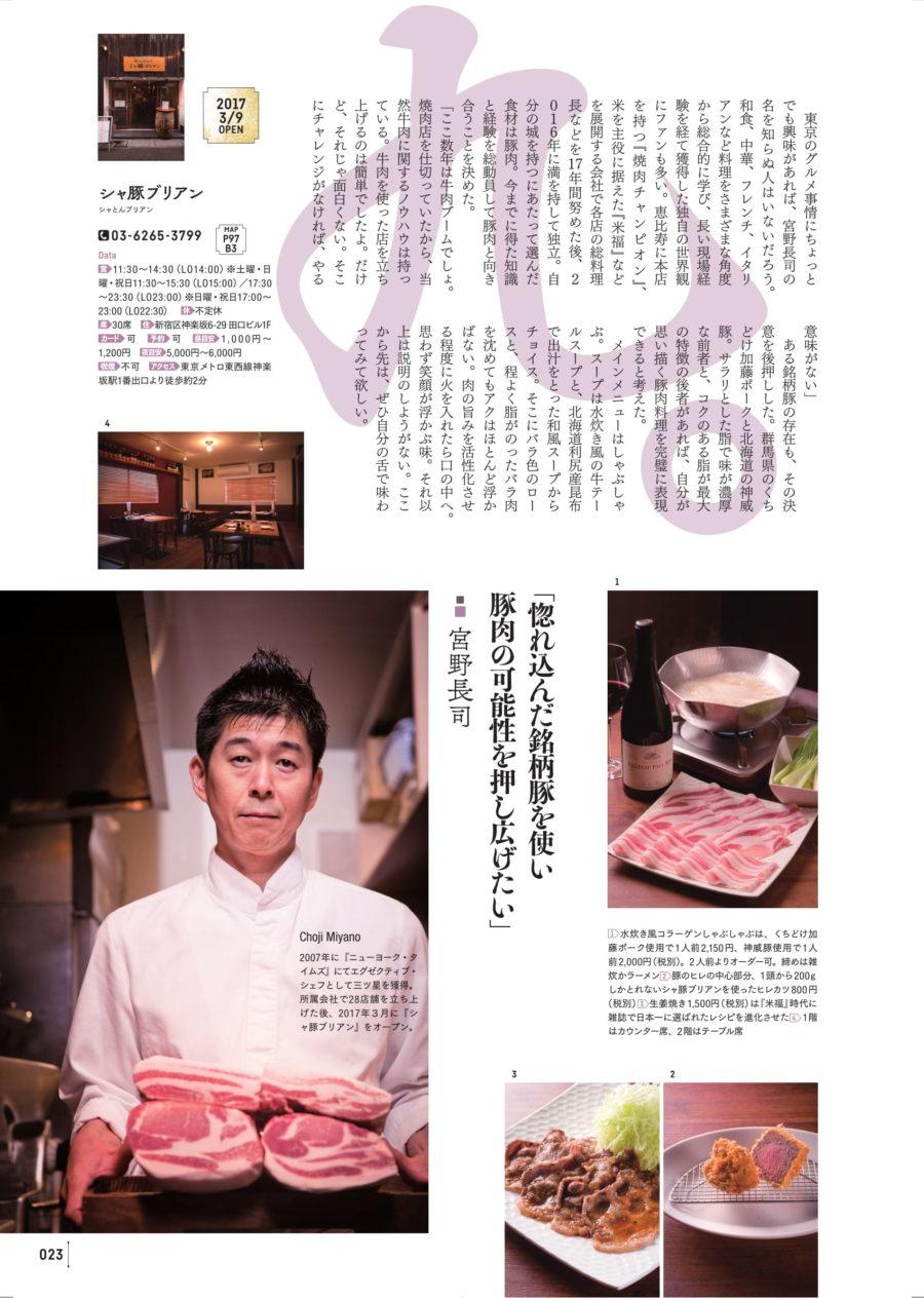3月22日発売の「神楽坂の名店100」に掲載していただきました。