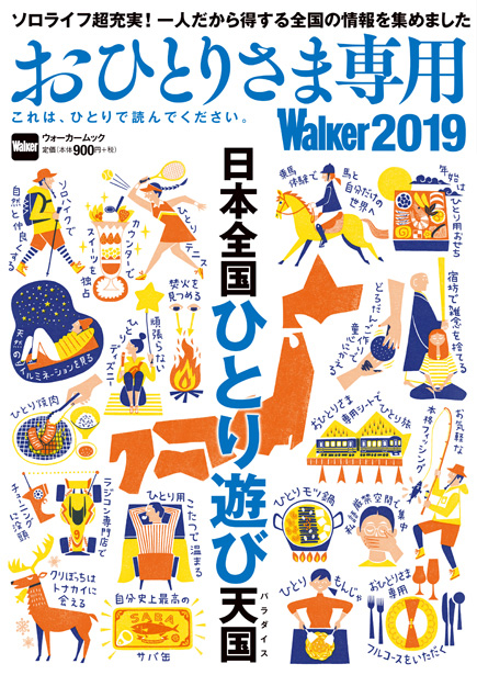 12月3日発売の「おひとりさま専用Walker2019」に掲載されました。