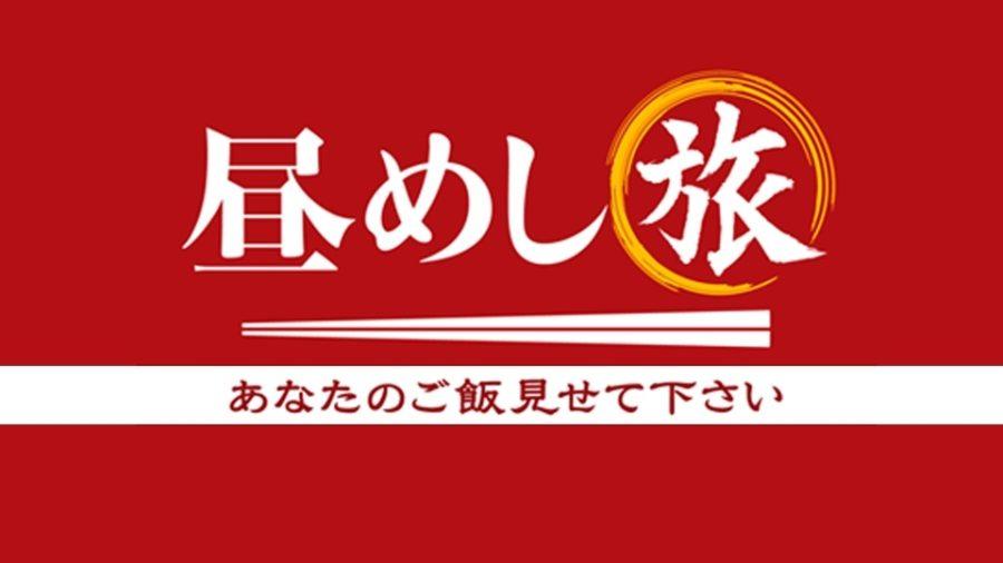 テレビ東京「昼めし旅」に当店が紹介されました。