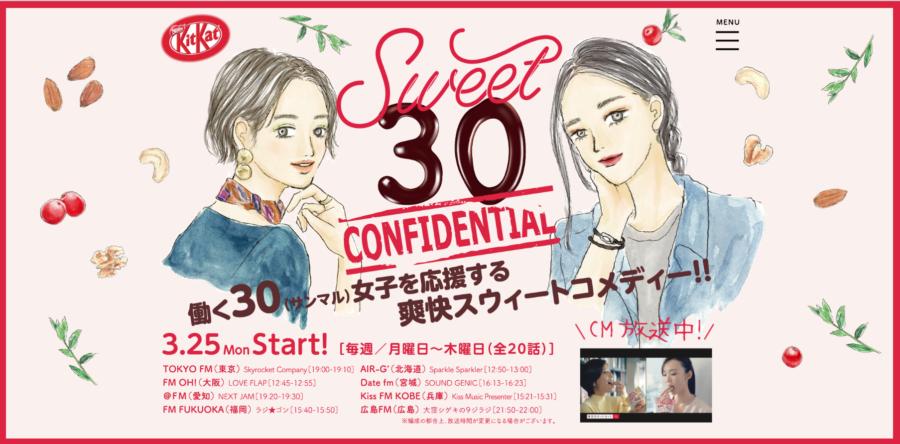 ラジオドラマ「Sweet 30 CONFIDENTIAL」に当店が登場します!